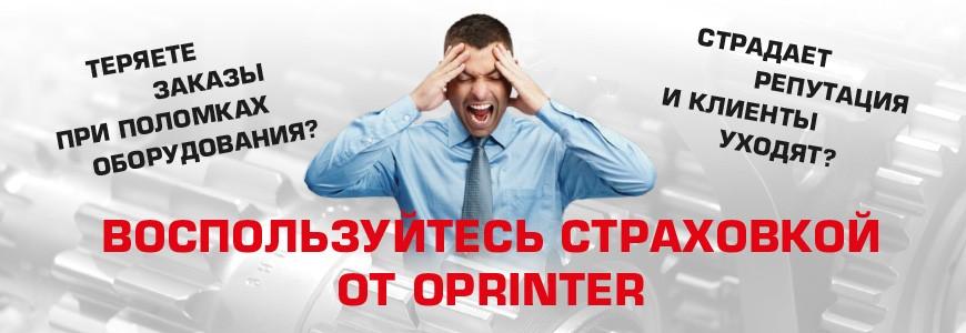 Страховка от Oprinter